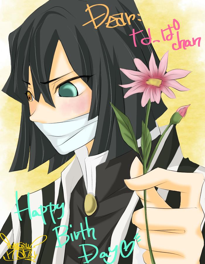 なっぱchan遅くなりましたがどぞ!! Illust of Manu birthday digital KimetsunoYaiba boy IguroObanai