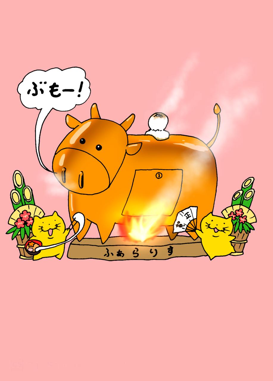 謹賀新年 Illust of よしー