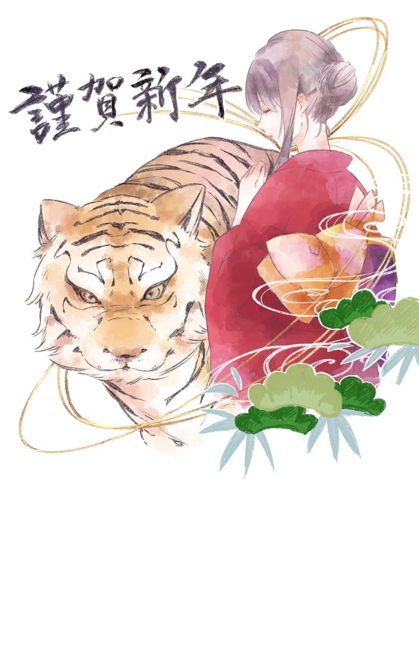 虎と少女 Illust of amkw 2022年寅年年賀状デザインコンテスト