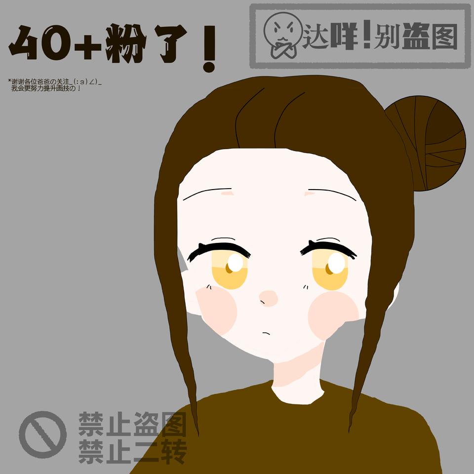 40+粉感谢! Illust of ⚝毛茸茸⚝互关 女生 模板 40+粉! 感谢 鼠标画的 可爱(●'◡'●)
