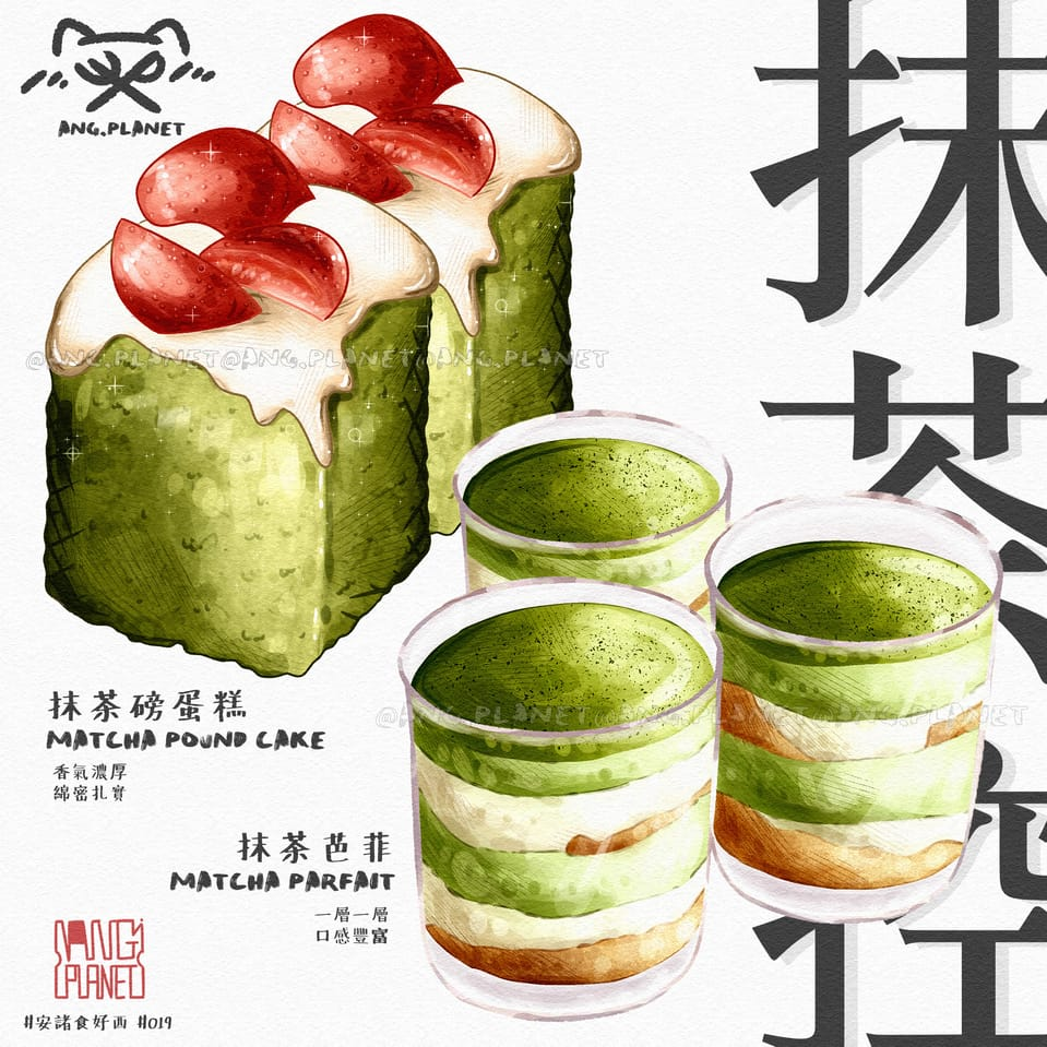 Matcha pound cake & parfait Illust of AN.G 安諸 art HongKong 料理 cake food digital illustration 美味しい Artwork artist