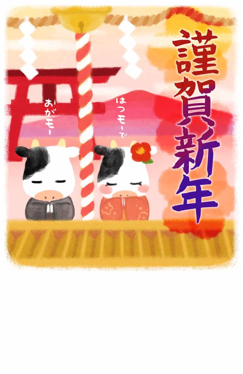 2021年 丑年 年賀状【初詣】