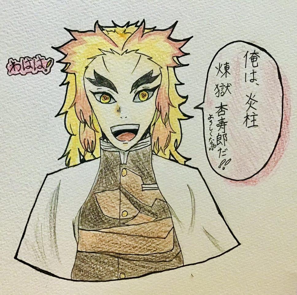 煉獄の兄貴ィ!! Illust of りりもん RengokuKyoujurou coloredpencil アナログ