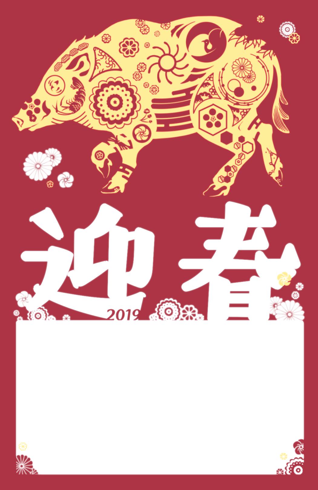 minami/2019年年賀状