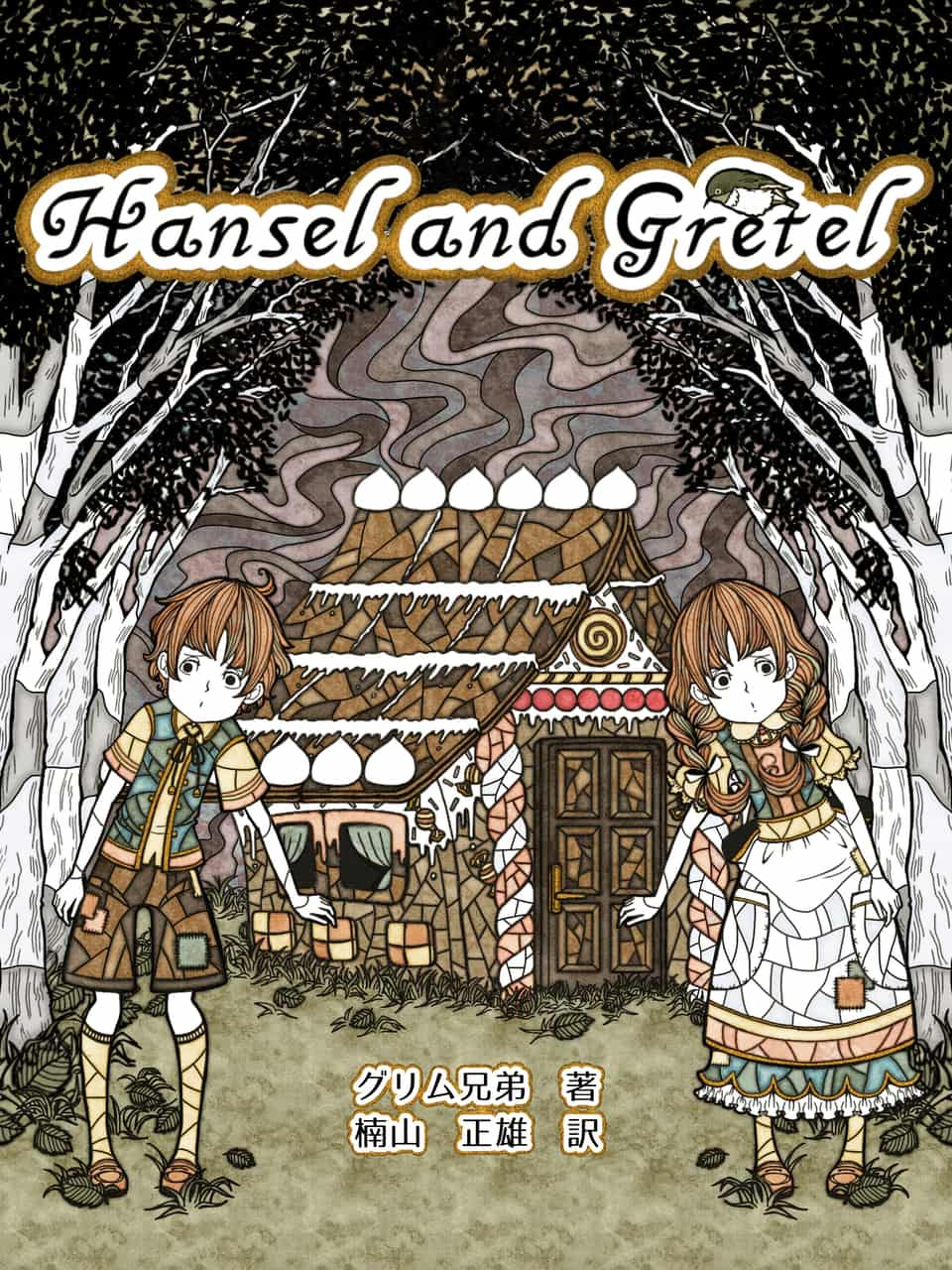 瑠実カオル/Hansel and Gretel