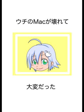 ウチのMacが壊れて大変だった