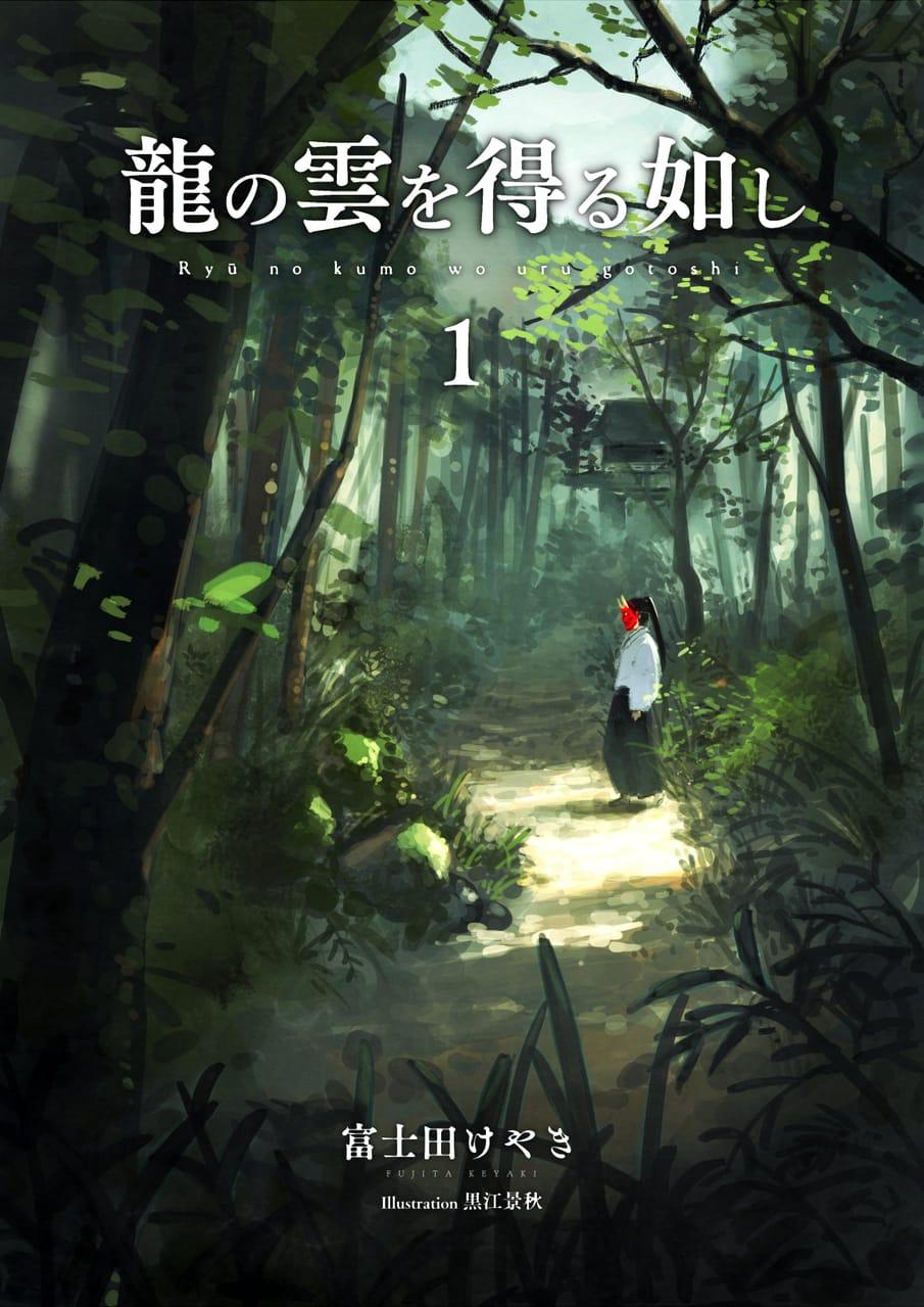 『龍の雲を得る如し』表紙・口絵 Illust of 景秋 たいあっぷ illustration 歴史小説 original 龍の雲を得る如し