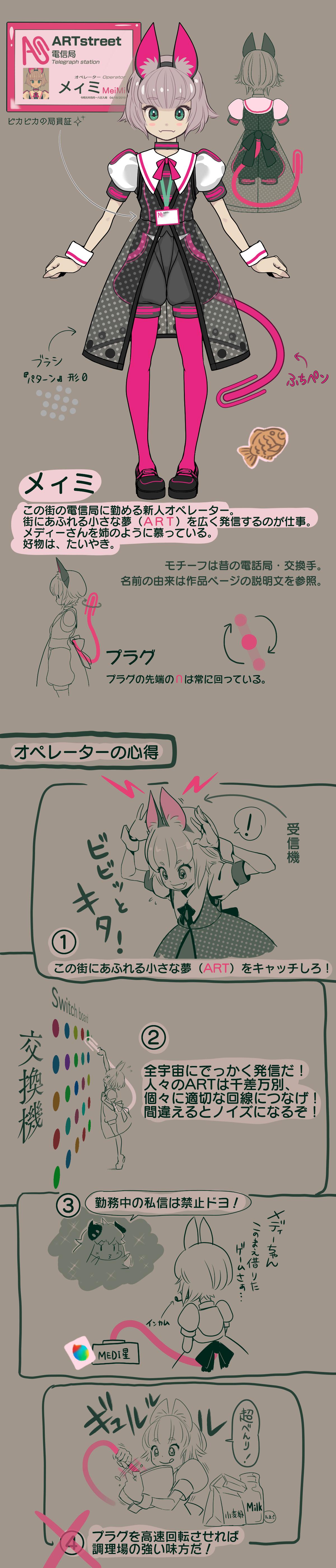MeiMi/Tow Tateoka