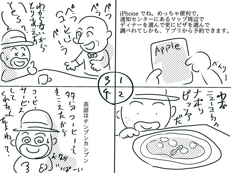 石窯ピザフェデリコ漫画 vol、1