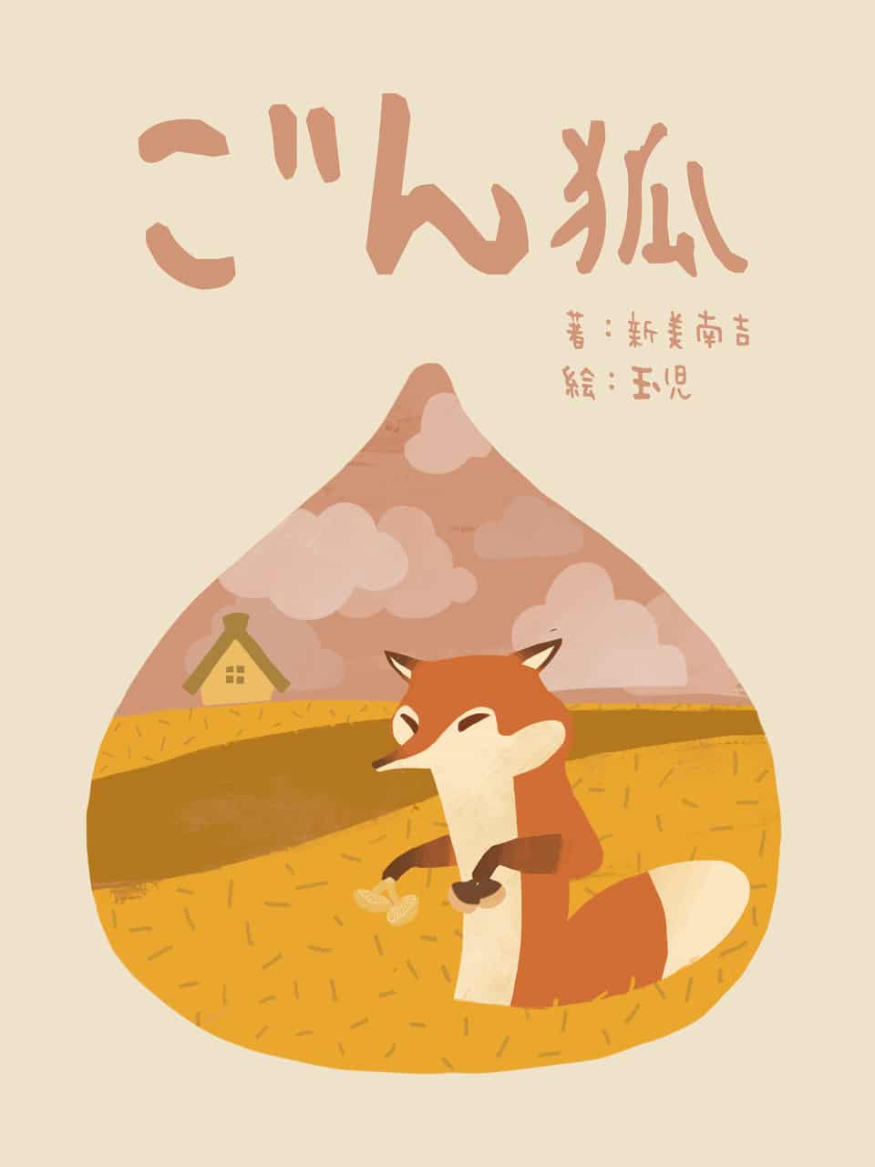 玉児/Gon, The Little Fox