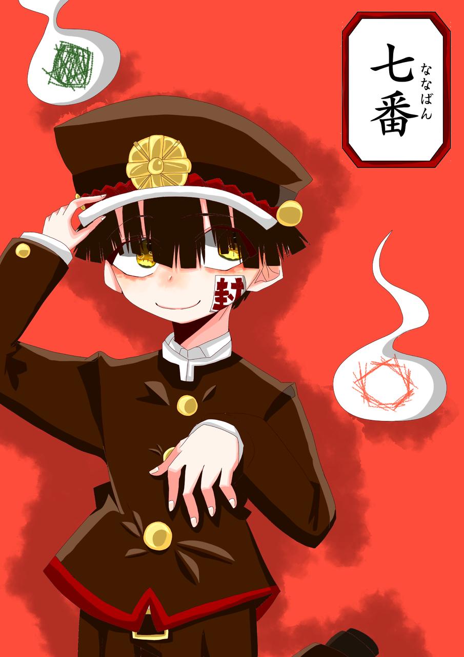 学園七不思議が七番目。 Illust of はな。 medibangpaint boy リメイク 花子くん Toilet-boundHanako-kun