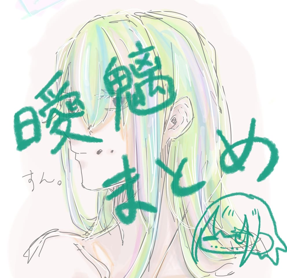 曖魑(オリキャラ)まとめー① Illust of トラバント@低浮上 真人 oc 夢術廻戦 グロテスク? 曖魑