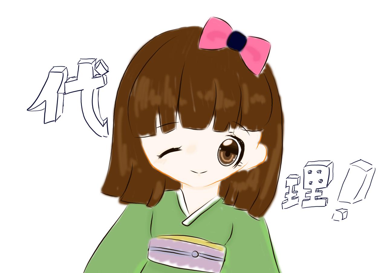 代理ちゃん Illust of れもん#お味噌汁崇拝 kawaii kimono 代理 ぱっつん お正月 girl セミロング ribbon