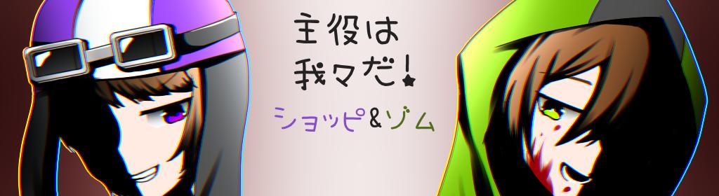 我々だ!/ヘッダー用イラスト Illust of Lisa fanfic ○○の主役は我々だ!