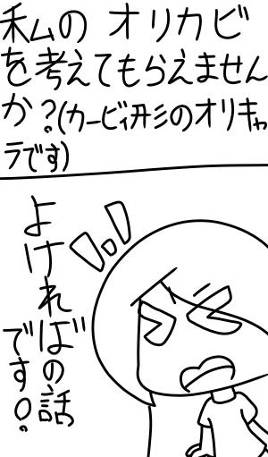 オリカビ募集 Illust of パトンズ! medibangpaint