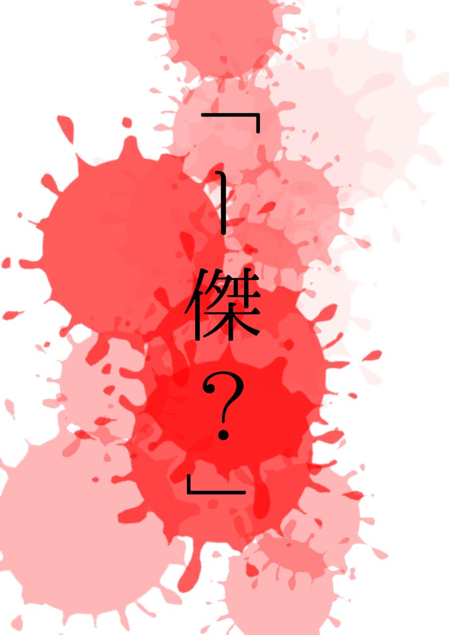 離反 Illust of 御神酒蜜柑by Whereabouts Art Director anime 夏五 青春 SatoruGojō animefanart doodle 夏油傑 JujutsuKaisen ネタバレ注意 monochrome