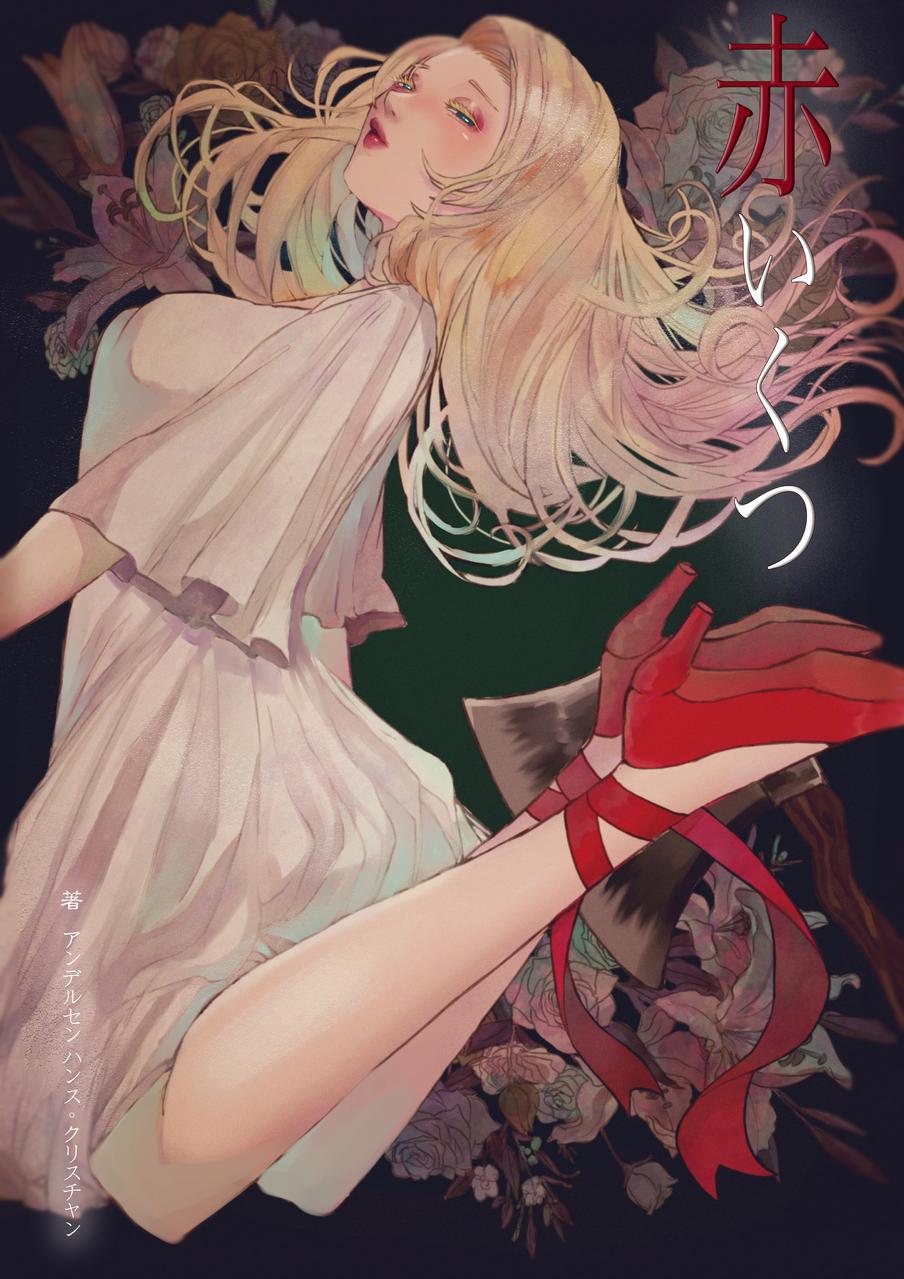 赤いくつ Illust of かるぱっちょ Aug.2019Contest girl red