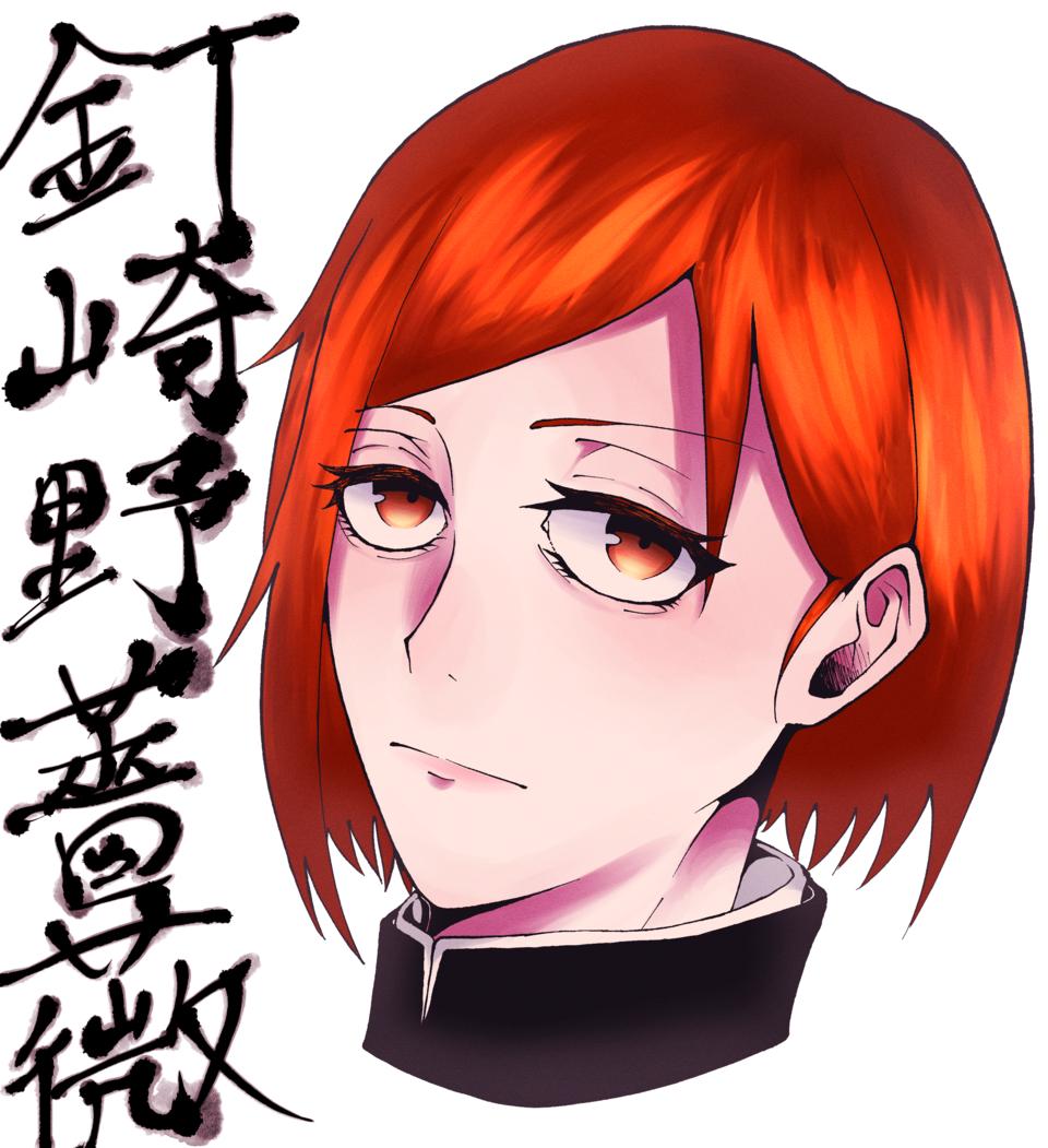 釘崎野薔薇 Illust of りりもん🤞🏻⚫️ JujutsuKaisen Nobara_Kugisaki
