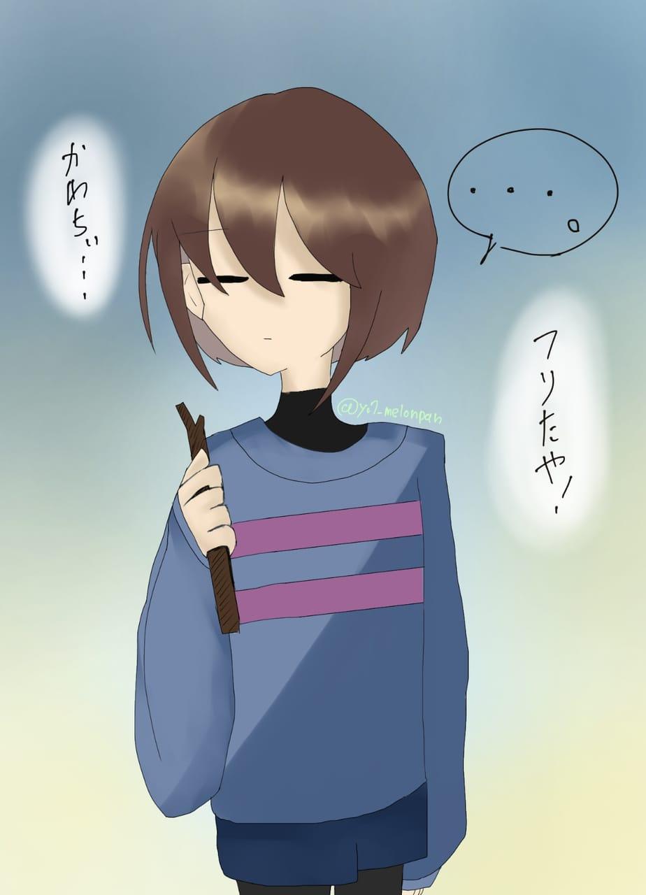 ふりたや! Illust of yu7#メロンパン ざつ undertale yu7 Frisk