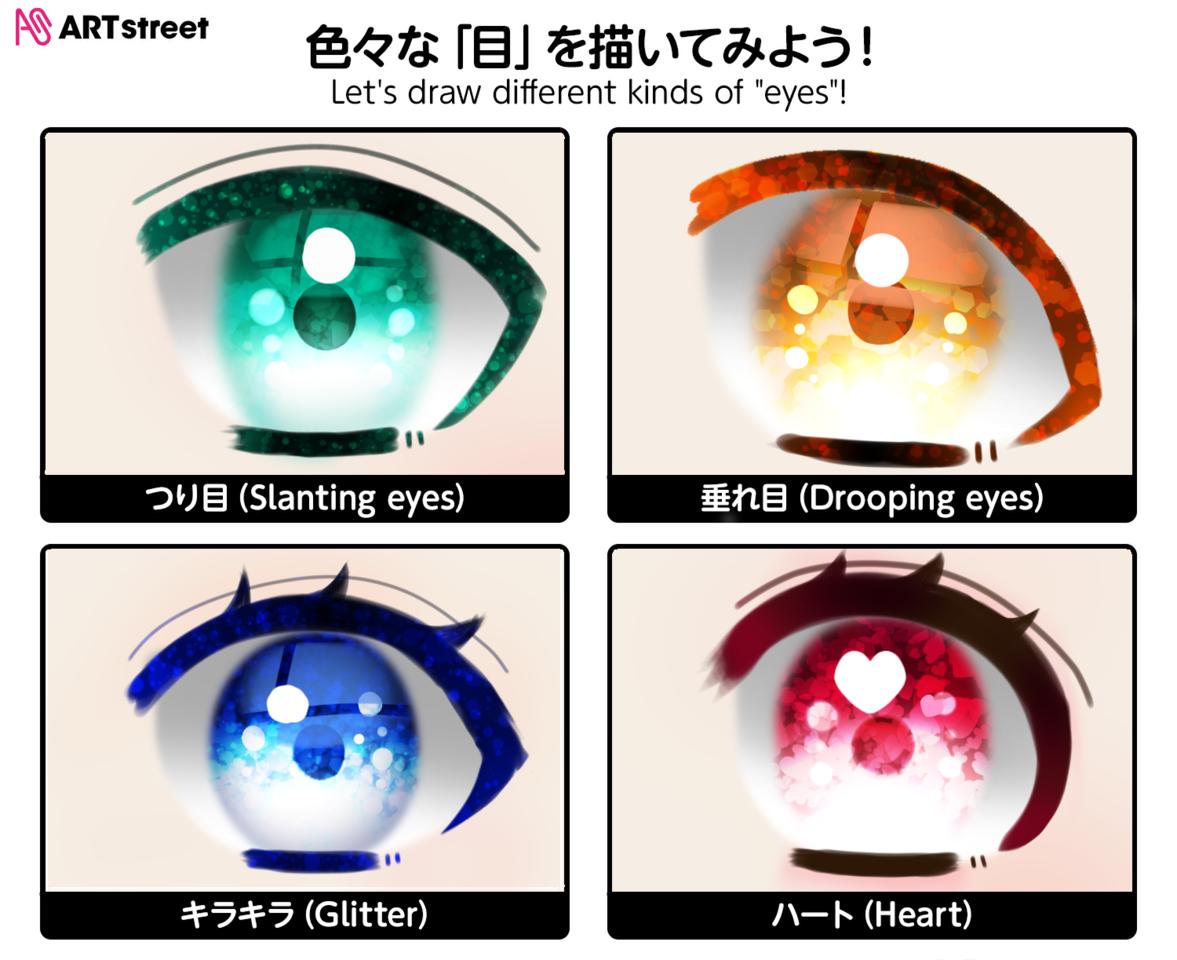 色々な「目」を描いてみよう! Illust of ☆やかん☆#めだちゃん推し🍳💛🐱 eyes メディバンライブラリ
