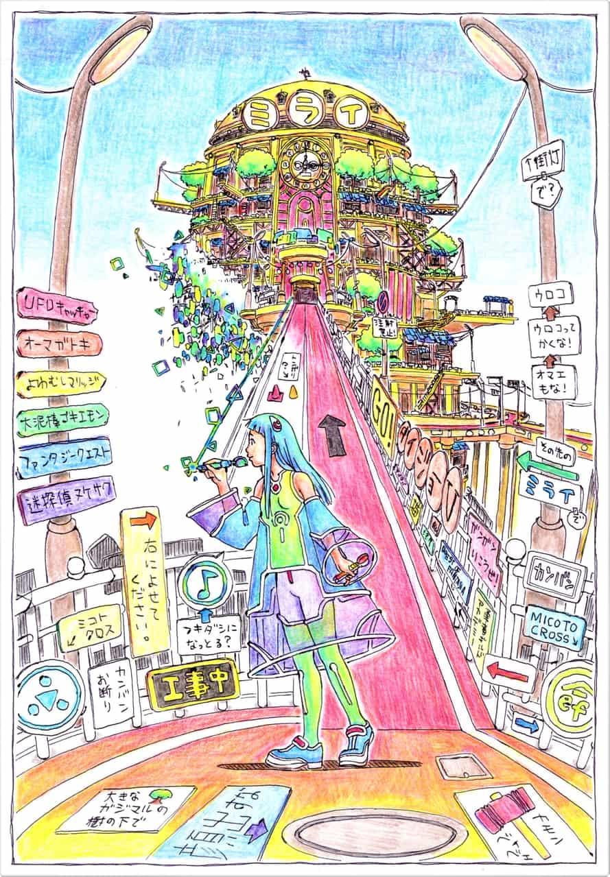 未来の創造って楽しい! Illust of 幸致マサル Original_Illustration_Contest
