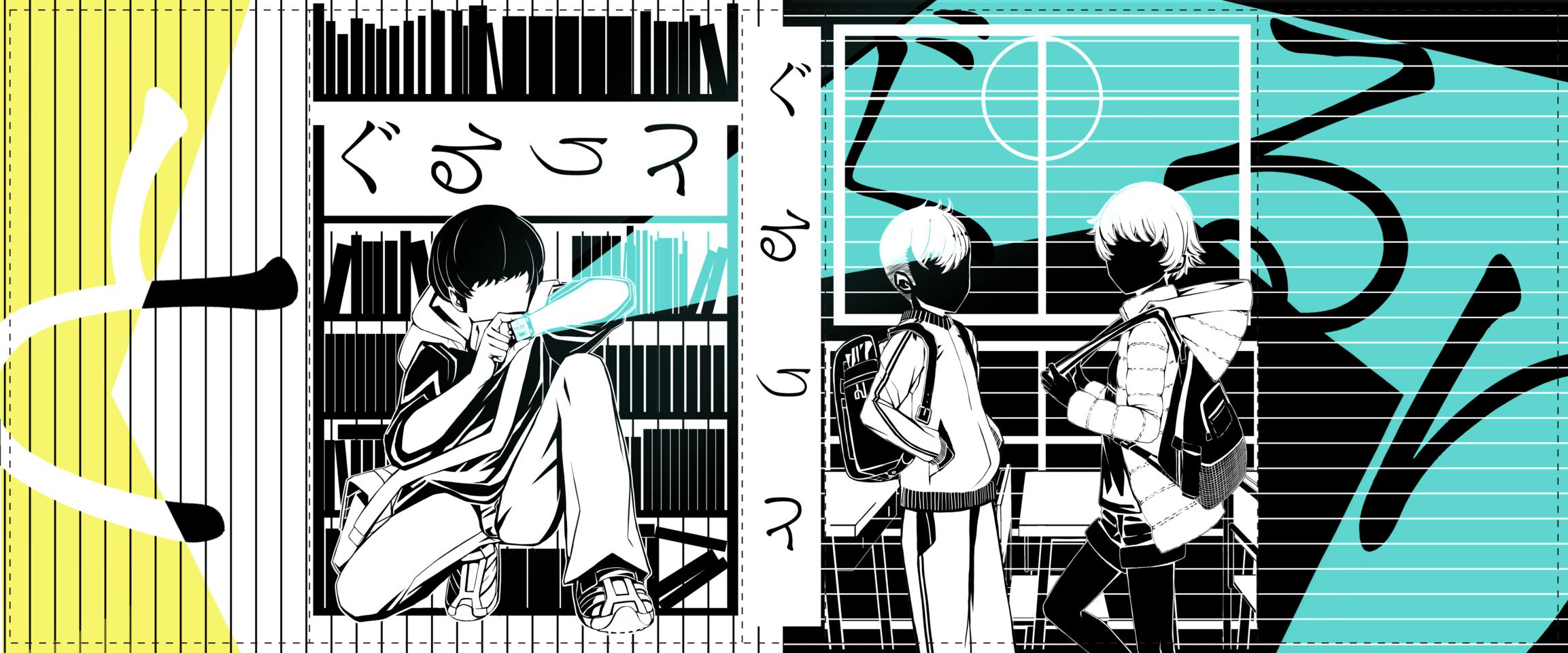 ぐるりと カバーイラスト Illust of 鵜鷺屋 Spinning_contest