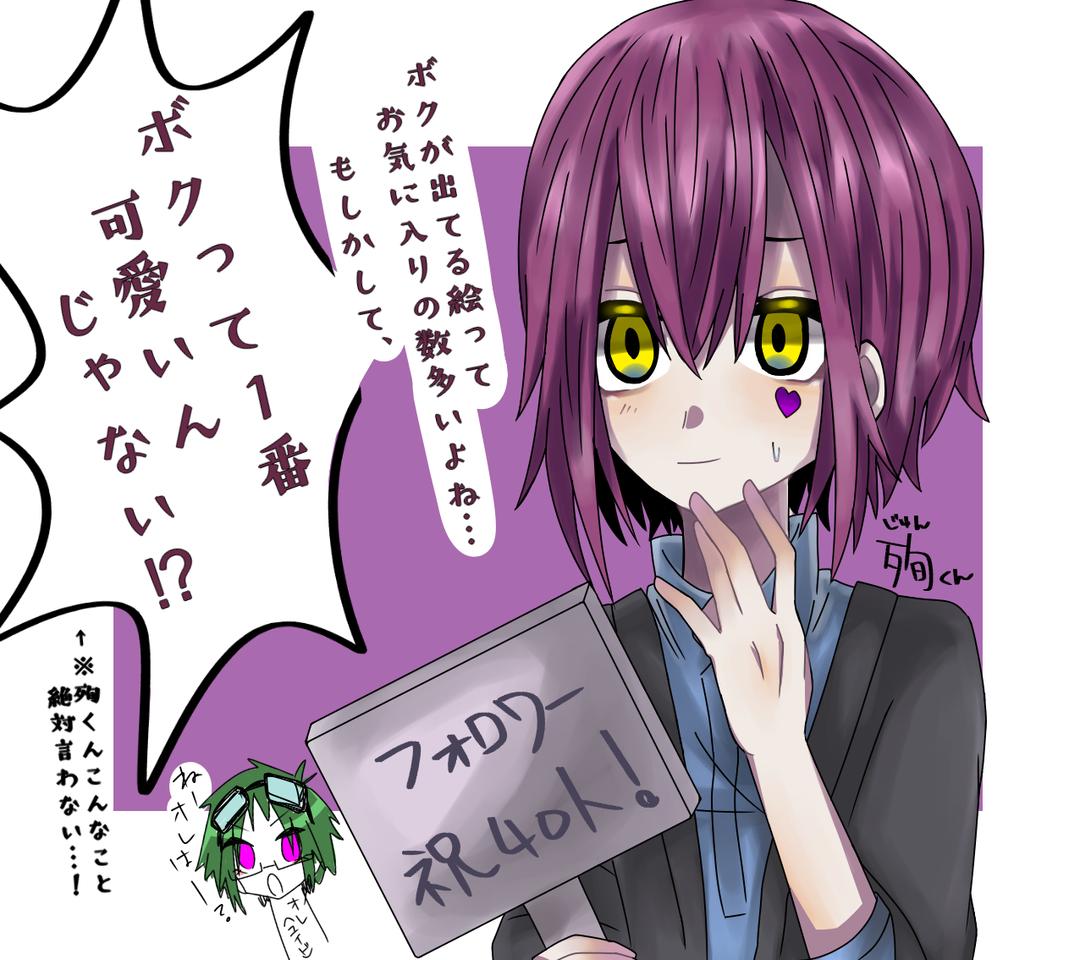 ✝フォロワー40人記念!!!!✨ Illust of 墨野 蒼 medibangpaint oc boy