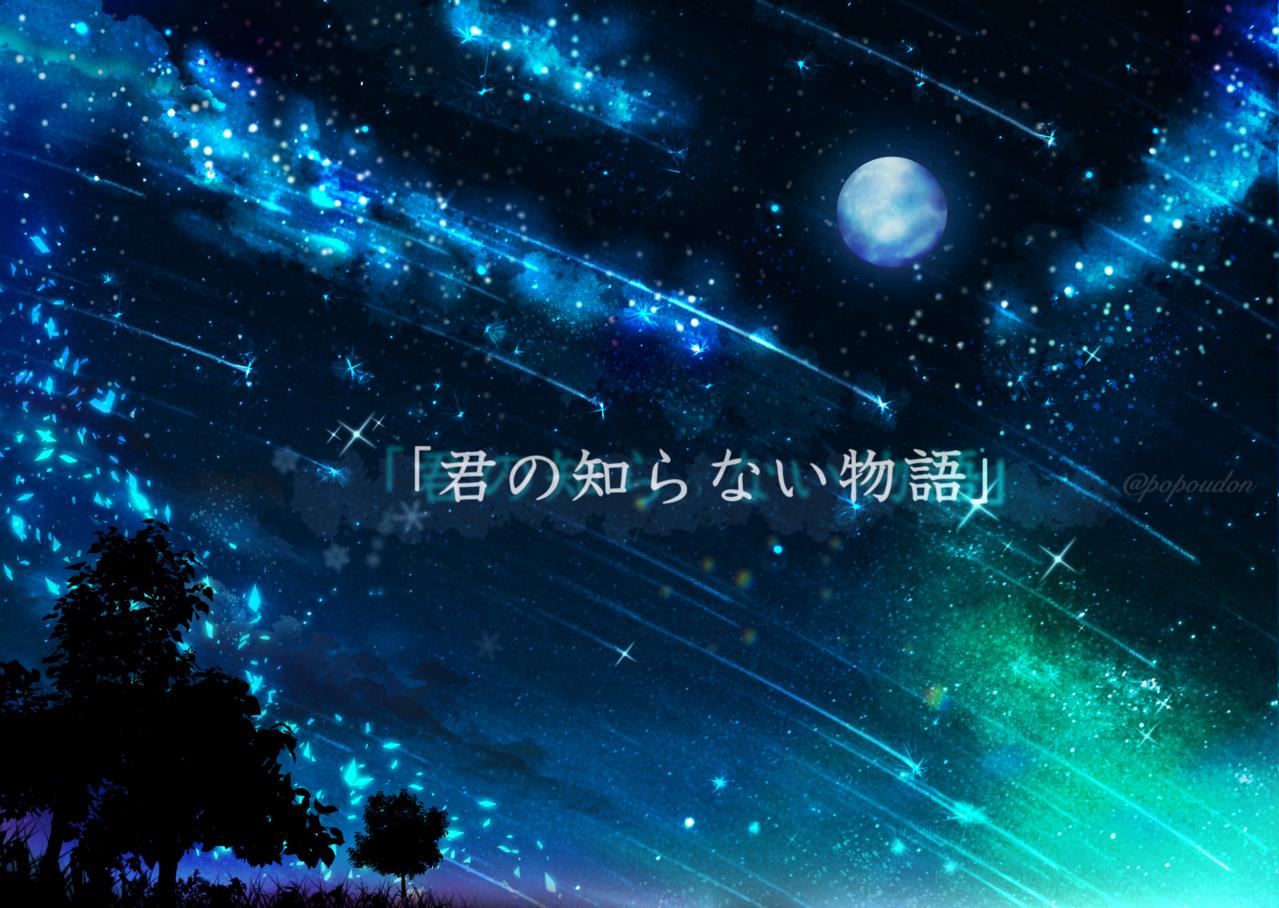 君の知らない物語 Illust of ぽぽうどん ARTstreet_Ranking April.2020Contest:Color Bakemonogatari starry_sky 風景画 夜空