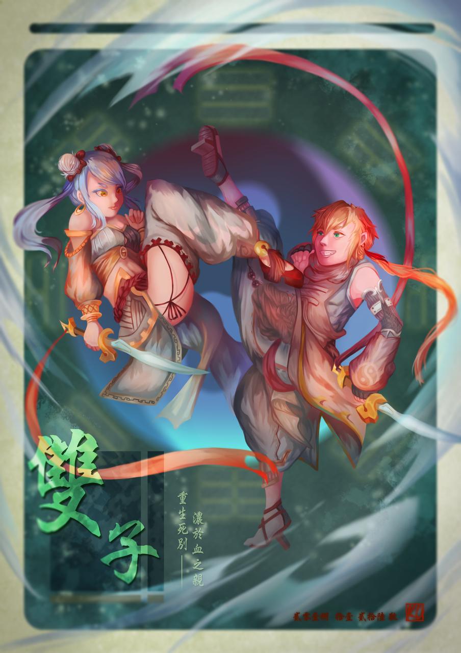 十二星座系列-雙子座 Illust of 高0 Kozu