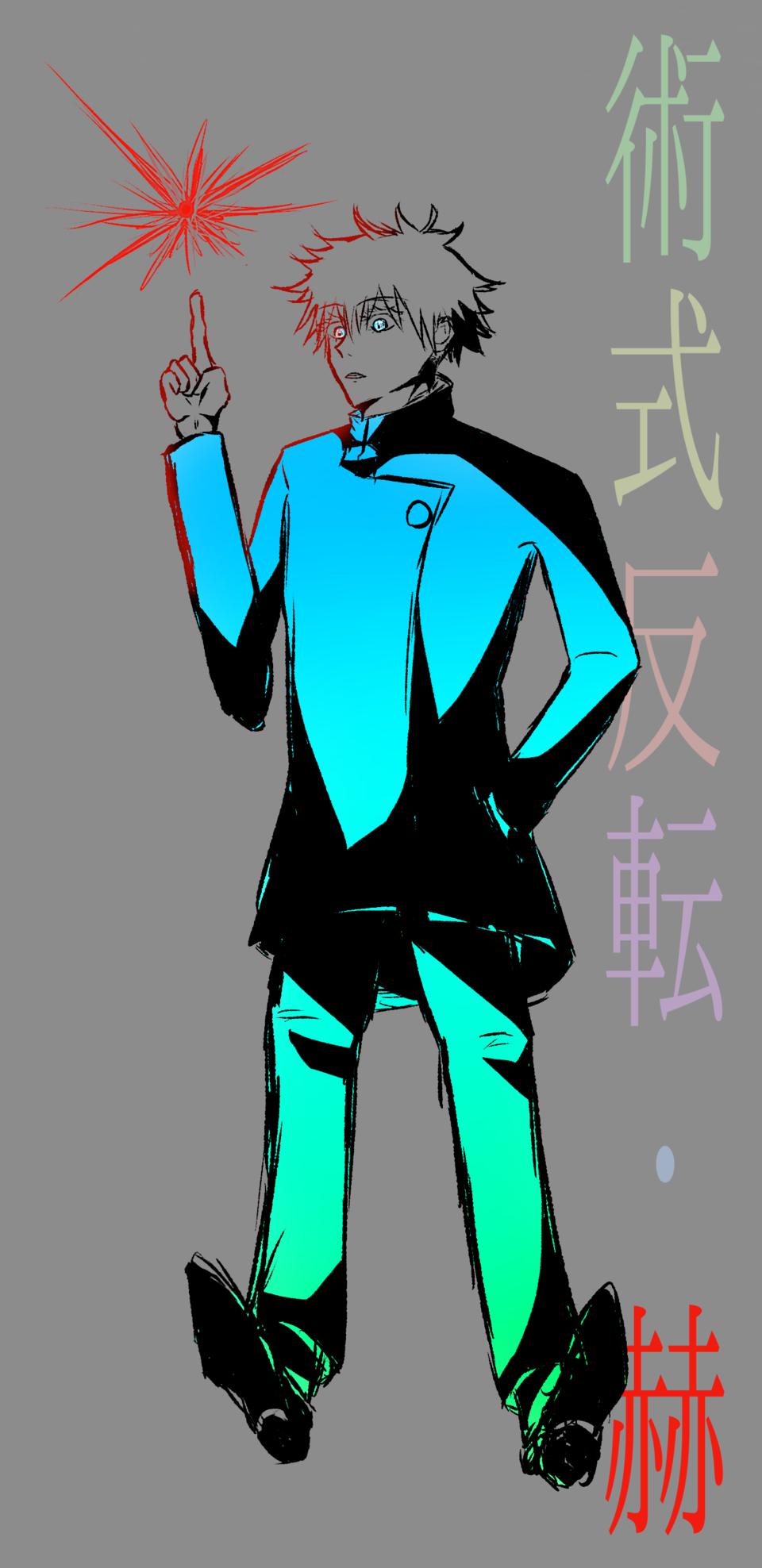 術式反転・赫 Illust of りりもん JujutsuKaisenFanartContest JujutsuKaisen 術式 SatoruGojō 低クオリティ