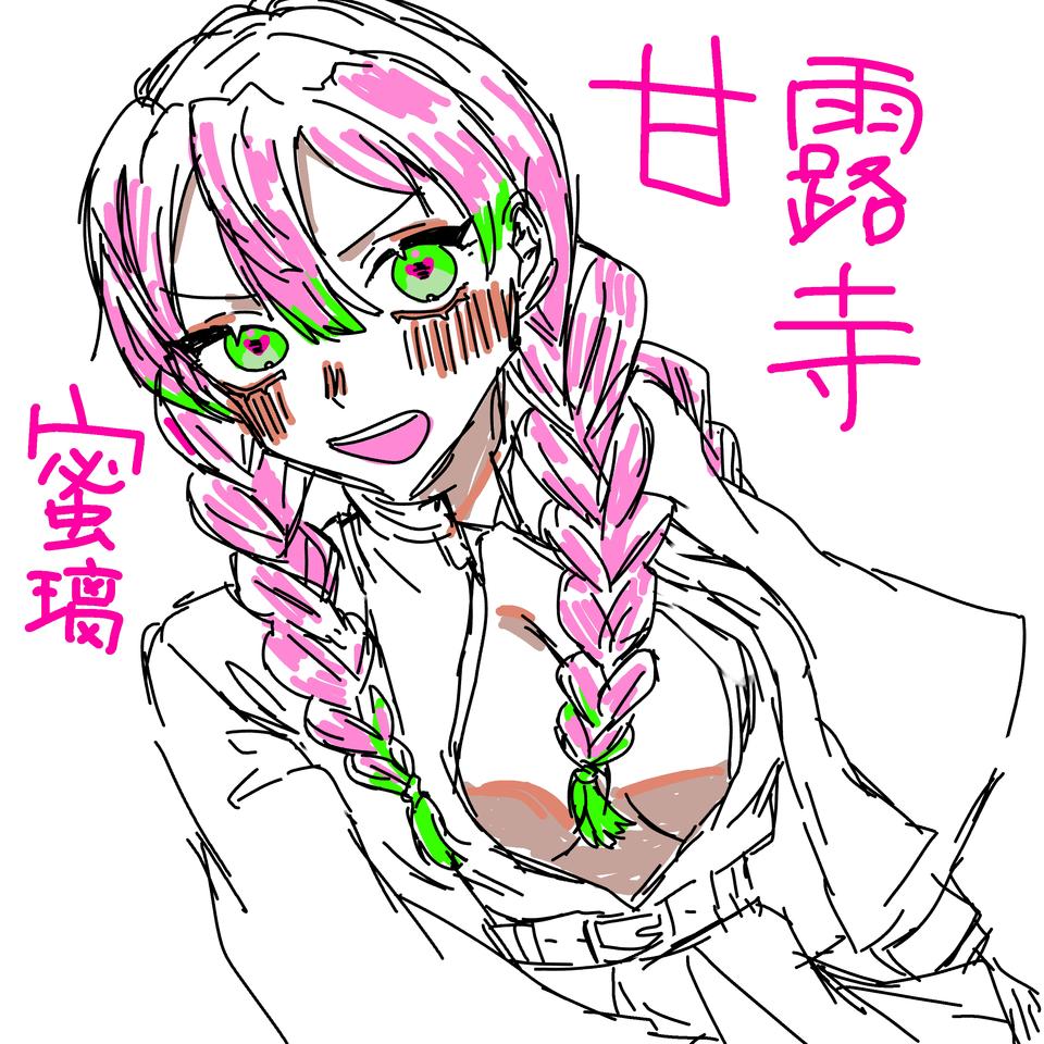 おめで Illust of OHTEAOH🔫 KanrojiMitsuri girl 甘露寺蜜璃生誕祭 pink