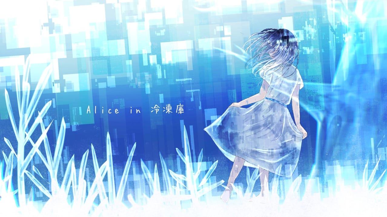 Alice in 冷凍庫/Orangestar Illust of 熊谷のの ice girl Orangestar fanart Alicein冷凍庫