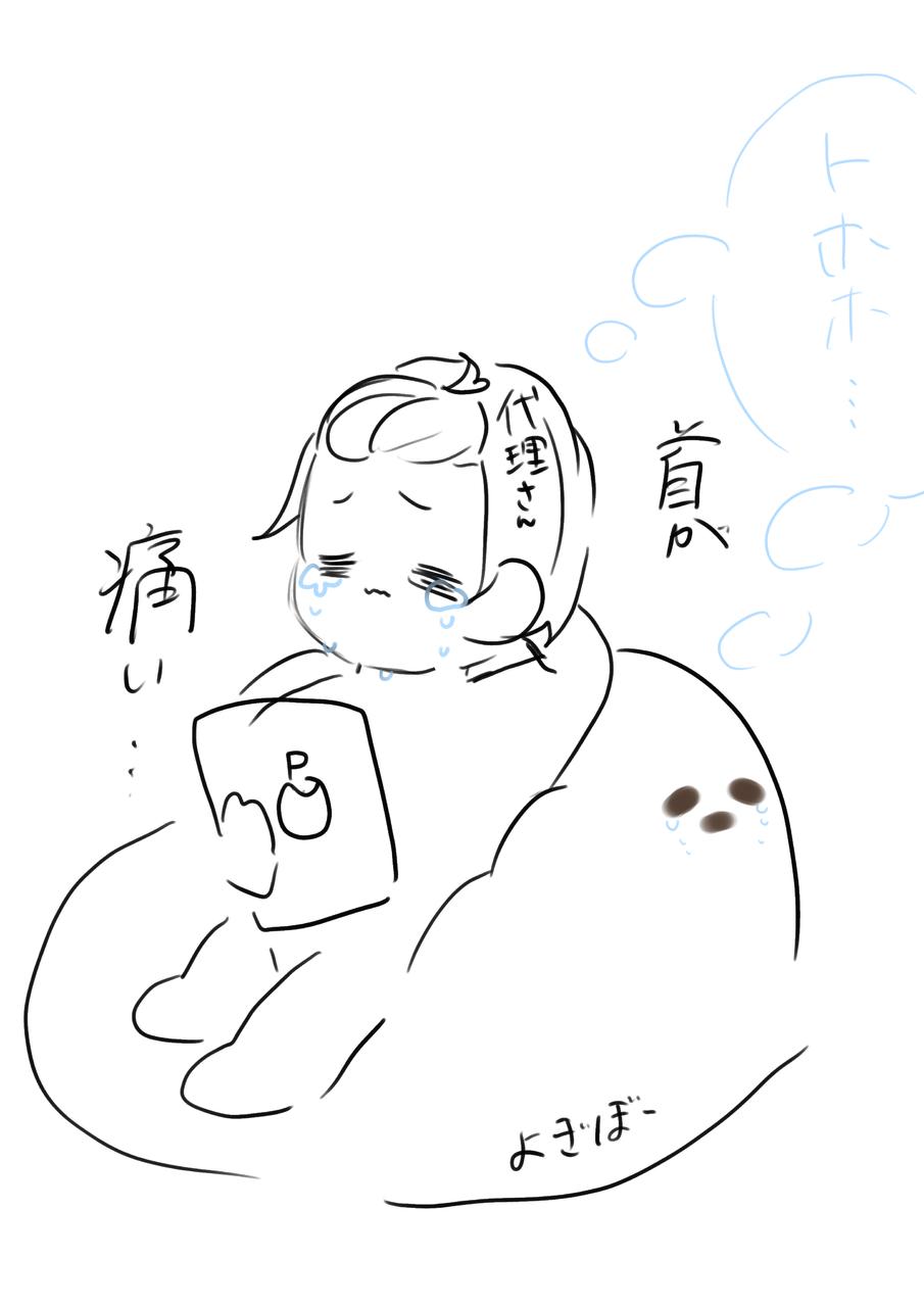 最近首が痛い…😭 Illust of ぽっきー medibangpaint