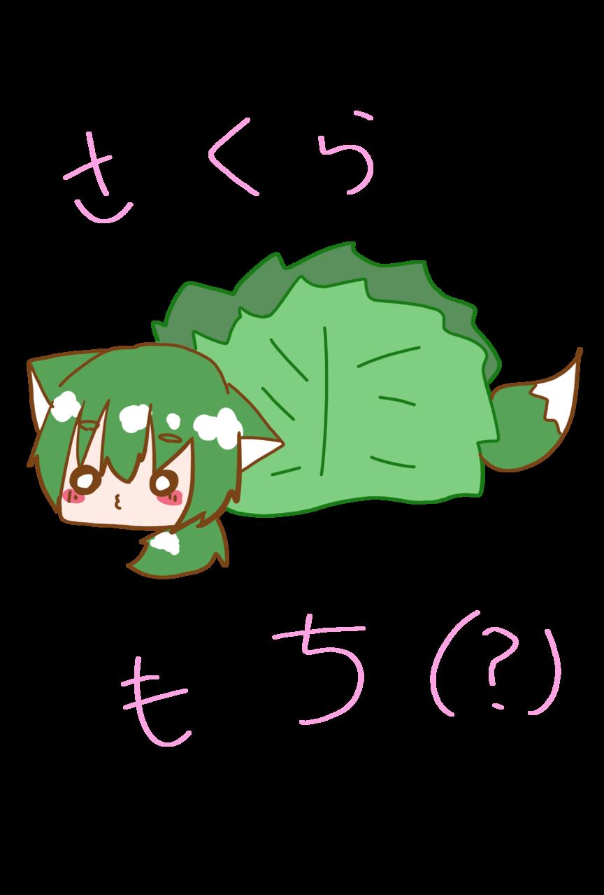 さくらもち? Illust of まりや(まーにゃ) Emo 桜もち おもち さくらもち ひな祭り 3月3日 まりや