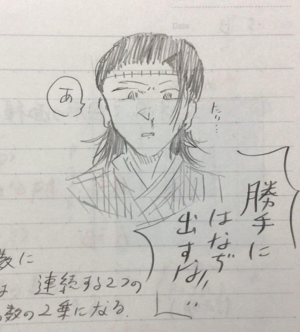 16巻表紙ネタ Illust of 御神酒蜜柑by Whereabouts Art Director animefanart doodle 夏油傑 JujutsuKaisen anime SatoruGojō