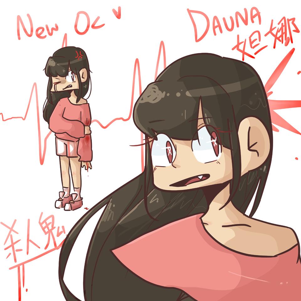 为瓜瓜来晚的杀人鬼New Oc Dauna