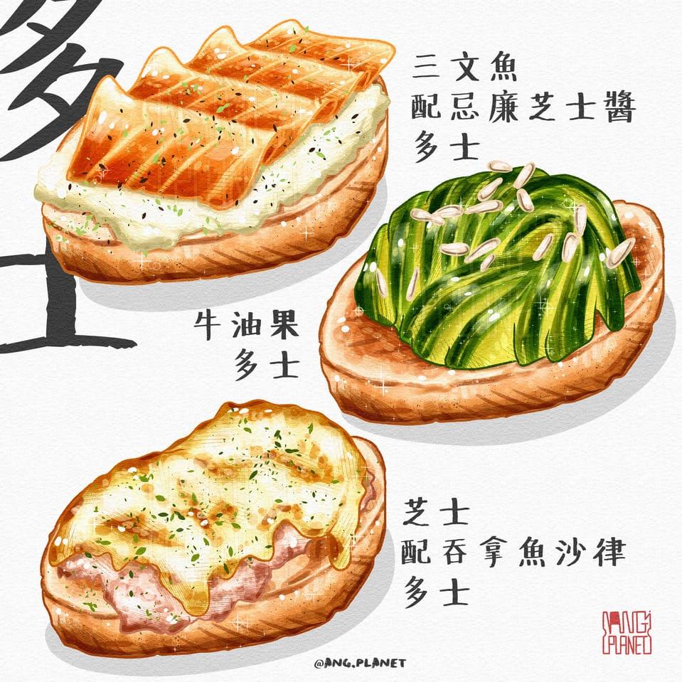 TOAST 多士! Illust of AN.G 安諸 art HongKong 料理 bread food digital illustration breakfast Artwork artist