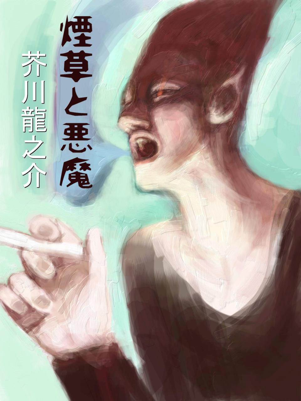 煙草と悪魔 - E U   Illustratio...