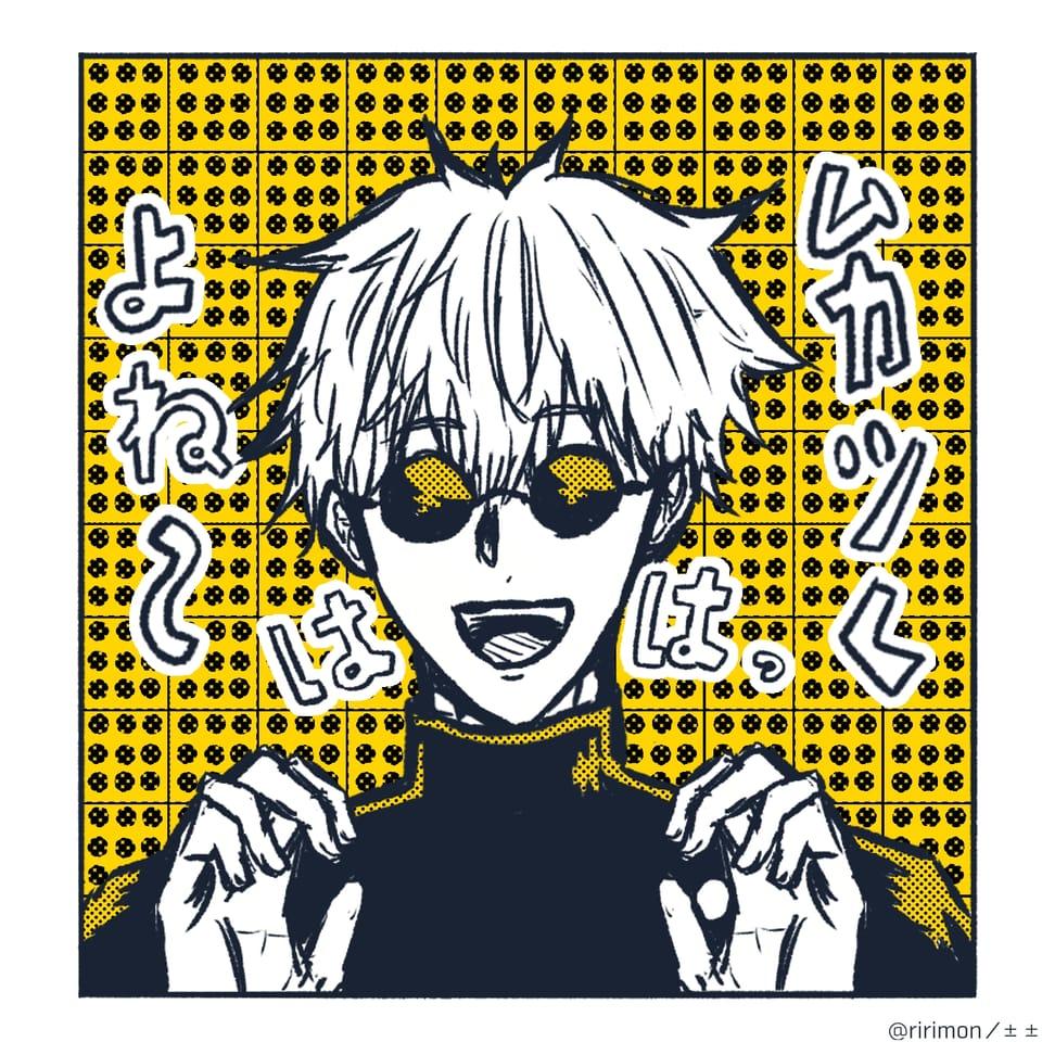 「ムカツくよね〜」 Illust of りりもん/±± #4級絵師 JujutsuKaisenFanartContest JujutsuKaisen SatoruGojō