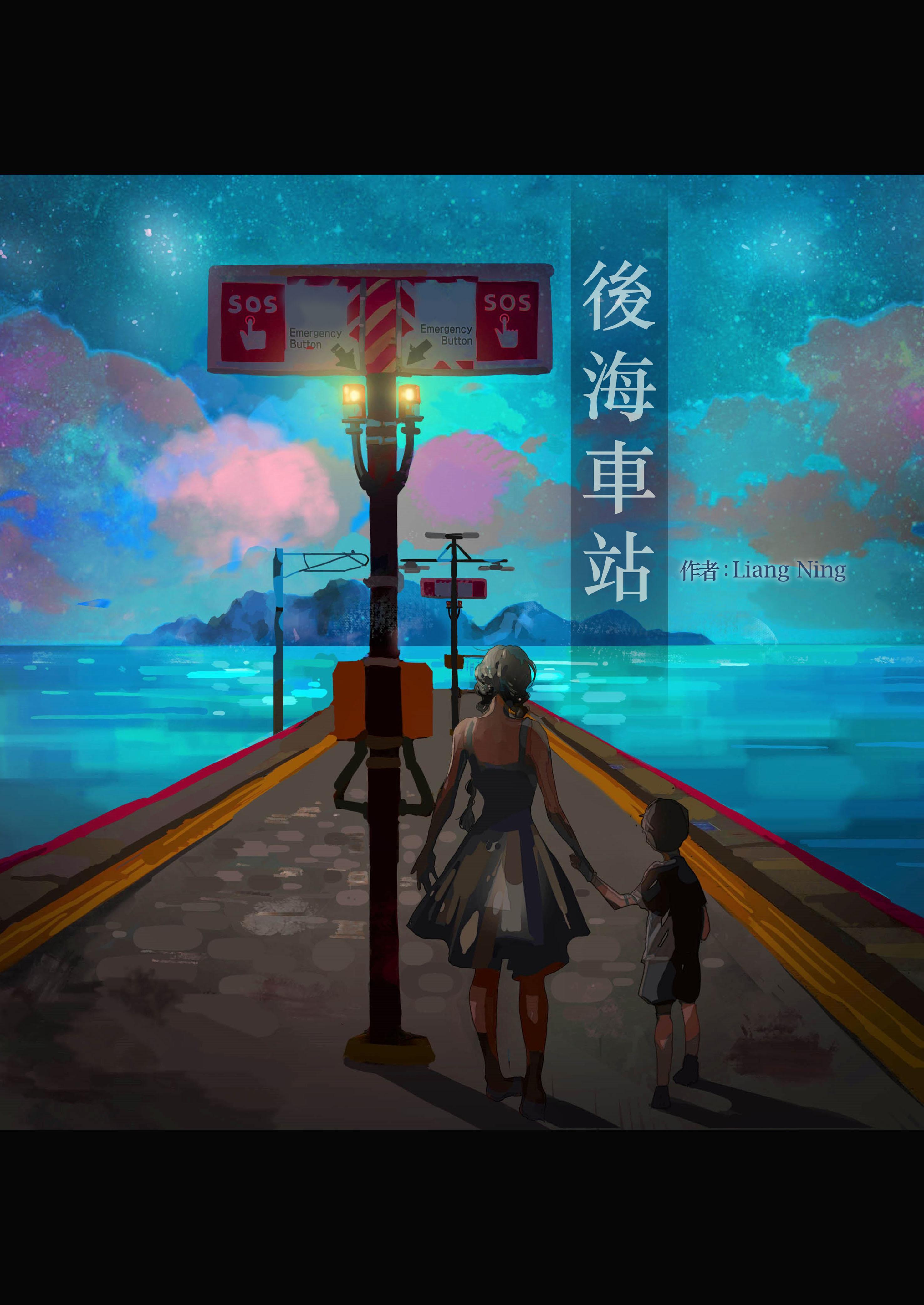後海車站/Liang Ning
