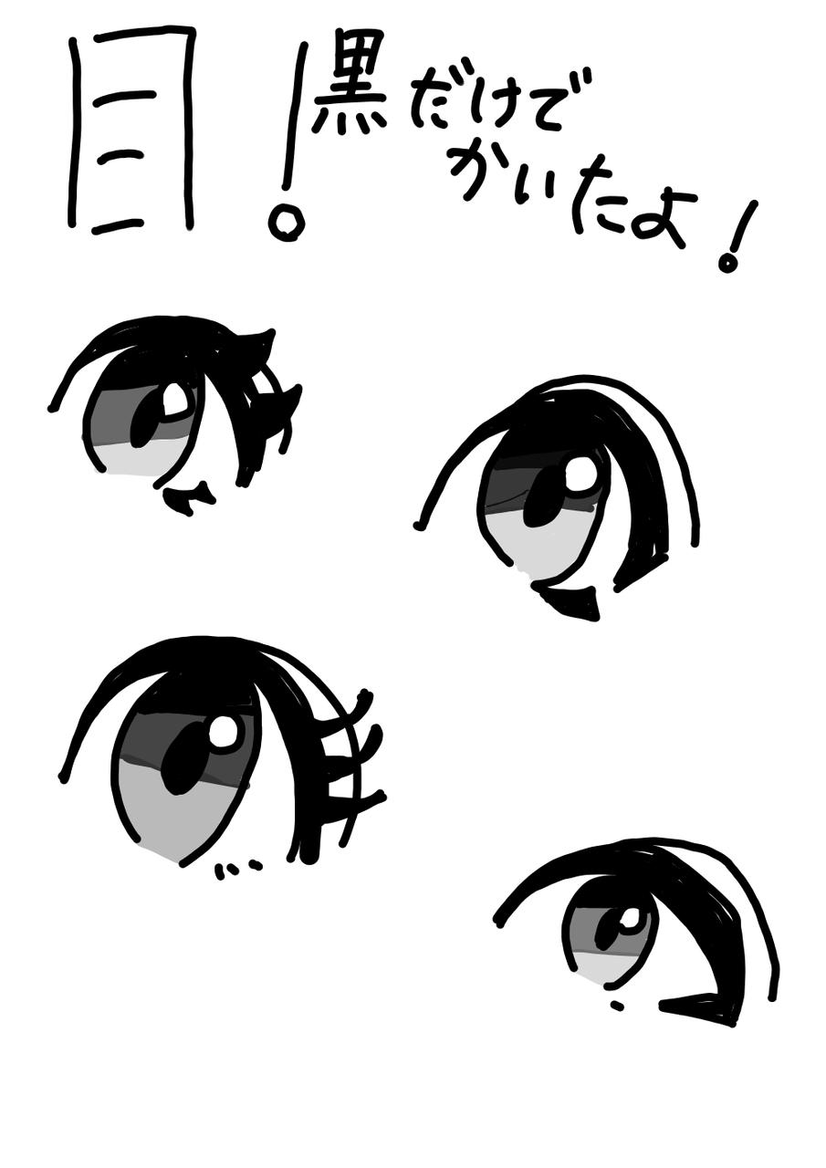 黒色だけで描いたチョー簡単な目 エリザベス Illustrations Art