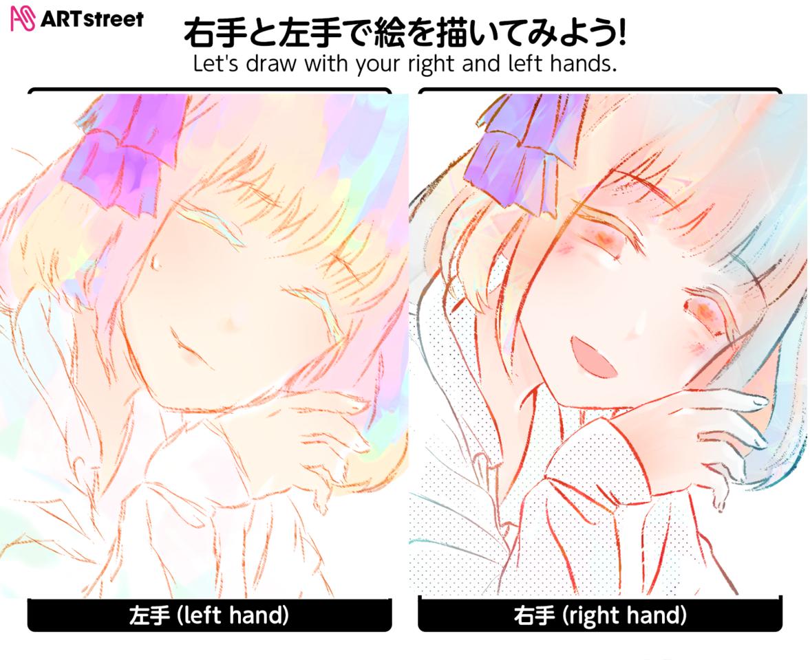 Left hand vs right hand!!!!  Illust of shy_愛生 iChallenge anime Koromoshiranui girl animefanart animegirl cute illustration digitalillustration digital