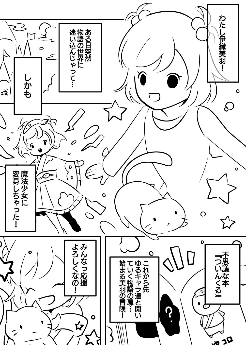 ぽぽぽ/「ゆるキャラ大集合」ネームコンテスト