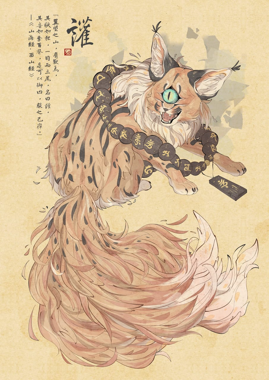 讙 Illust of INU March2021_Creature