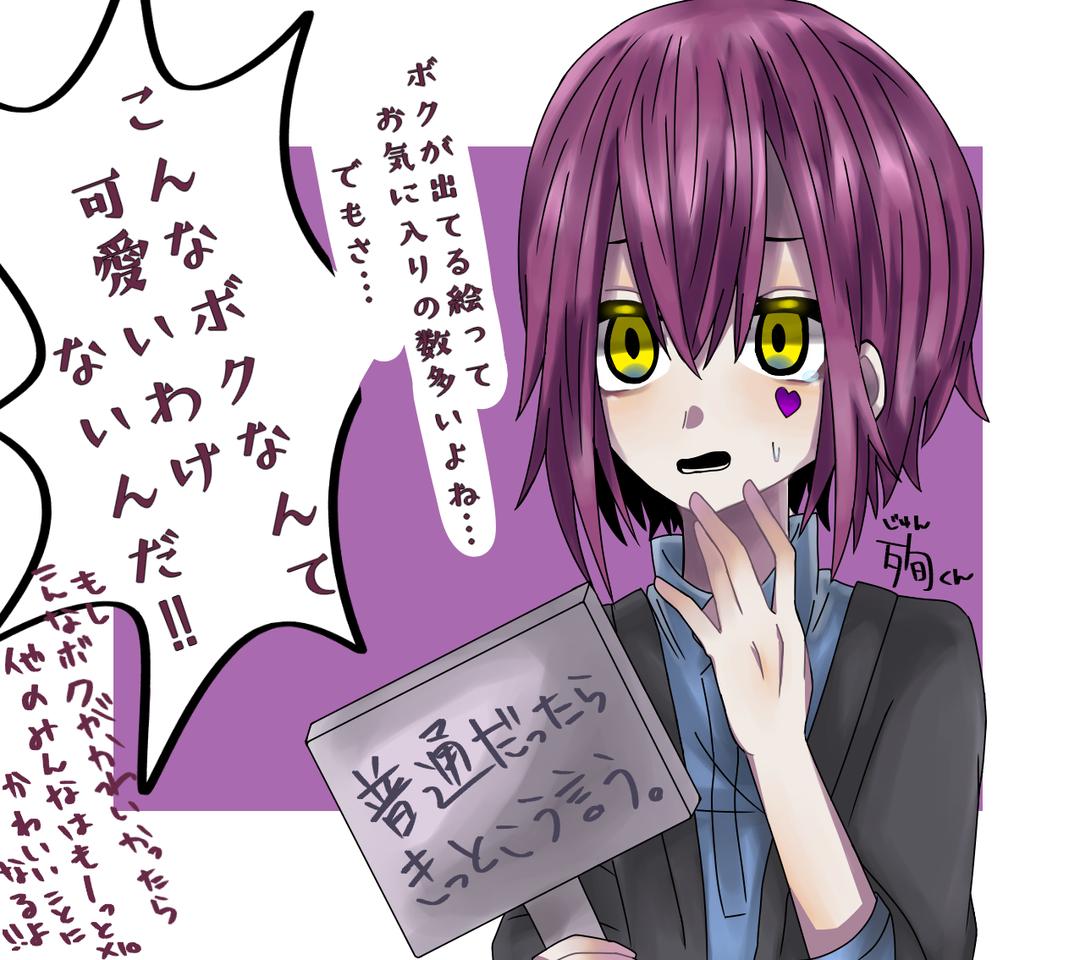 普通だったらきっとこう言う! Illust of 墨野 蒼 medibangpaint oc boy
