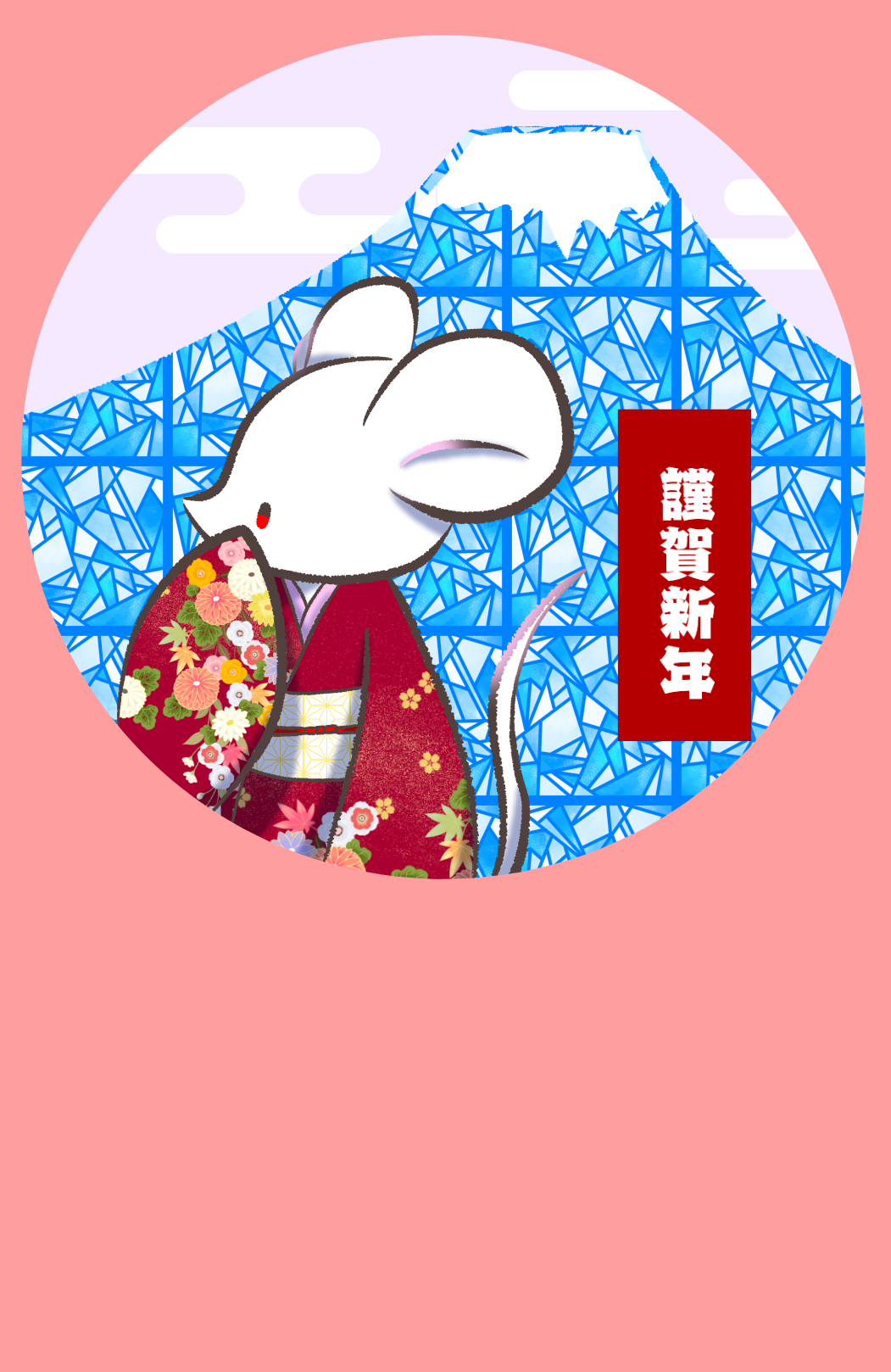 年賀状コンテスト富士山入り/Shiroku(シロク)