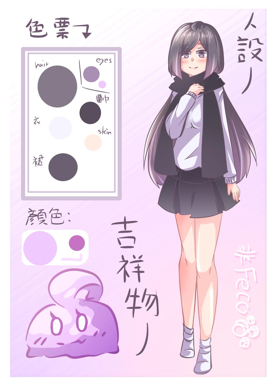 """主體 """"人設""""(重畫~) Illust of 非Feco medibangpaint"""