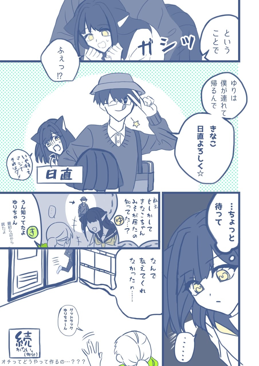 代理学園のなにか(?)。 Illust of fayuri * 代理学園 代理 代理ちゃんを愛して!!