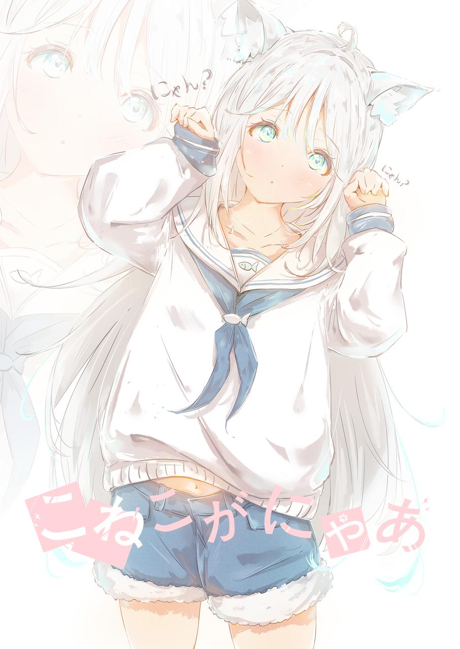こねこがにゃあ! Illust of みずき@ミッキー January2021_Contest:OC けもみみ cat loli
