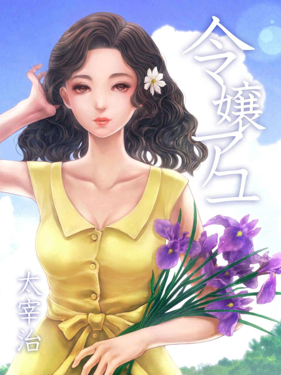 八頭/令嬢アユ